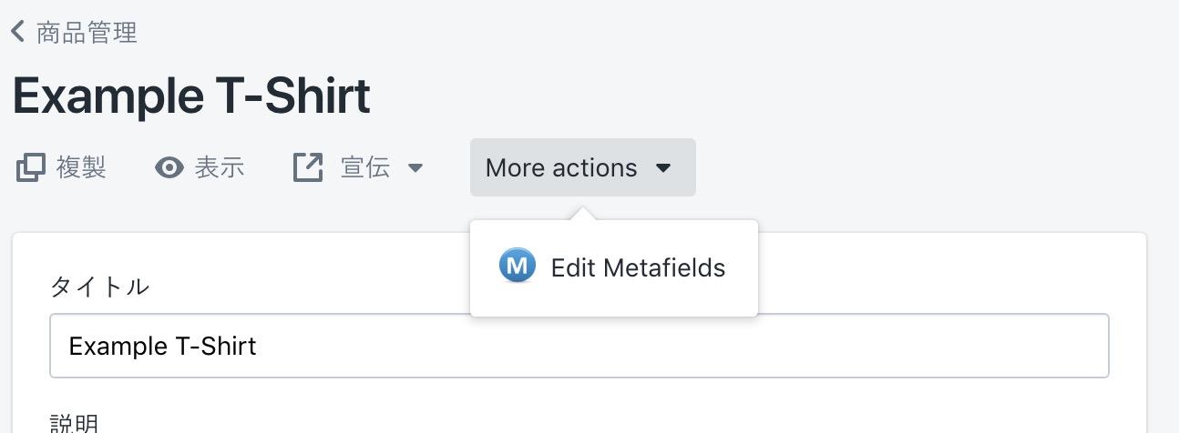 MetaFields Editorインストール後の商品管理画面