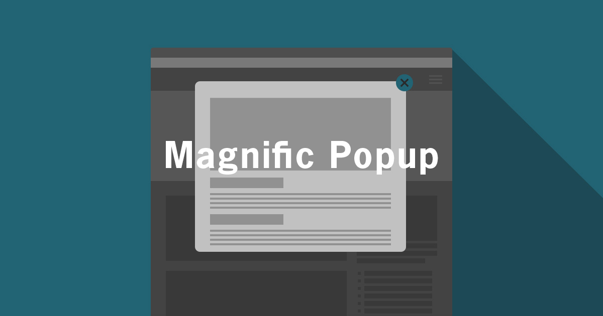 よく使うjQueryプラグイン② 「Magnific Popup」