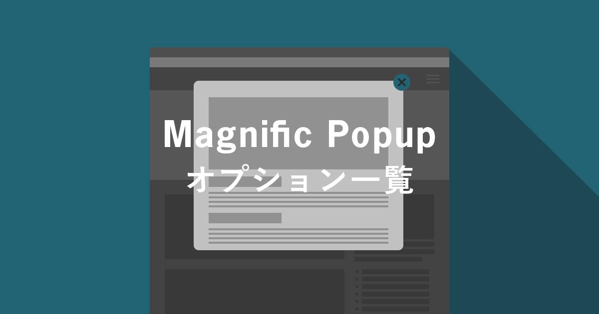 「Magnific Popup」のオプション一覧