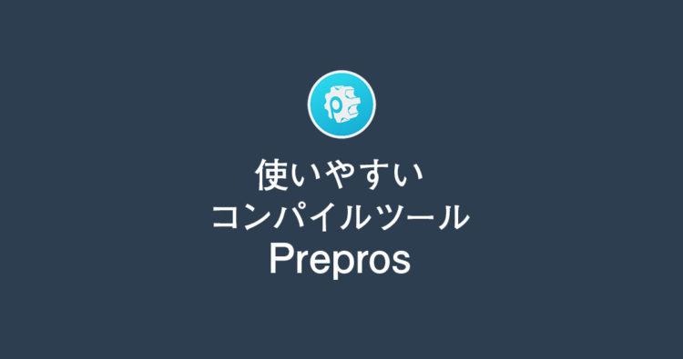 使用しているコンパイルツール「Prepros」