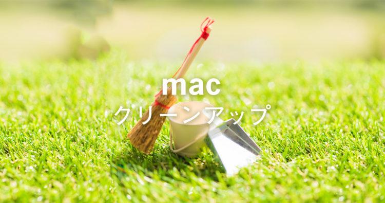 月1macクリーンアップ内容