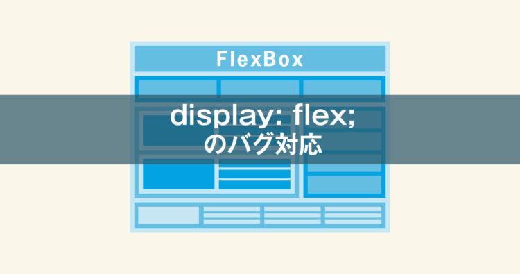 display: flex;のバグ対応