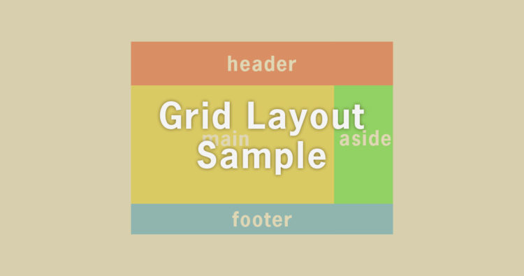 display: gird; を利用したレイアウト例