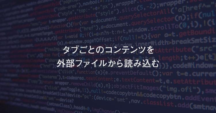外部ファイル(html)からコンテンツを読み込んで表示するタブ機能