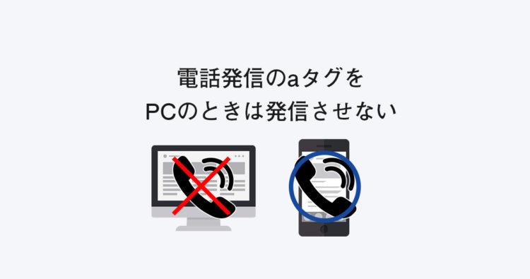 レスポンシブサイトの電話発信をPCのときは発信させない方法