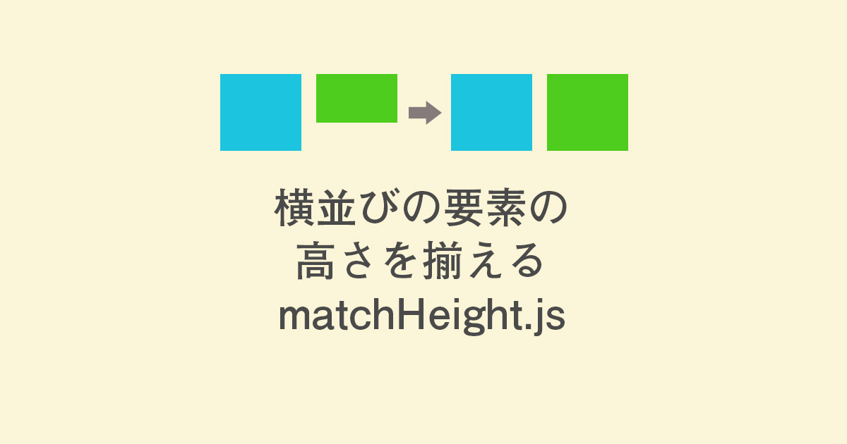 横並びの要素の高さを揃えるjQueryプラグイン「jquery.matchHeight.js」