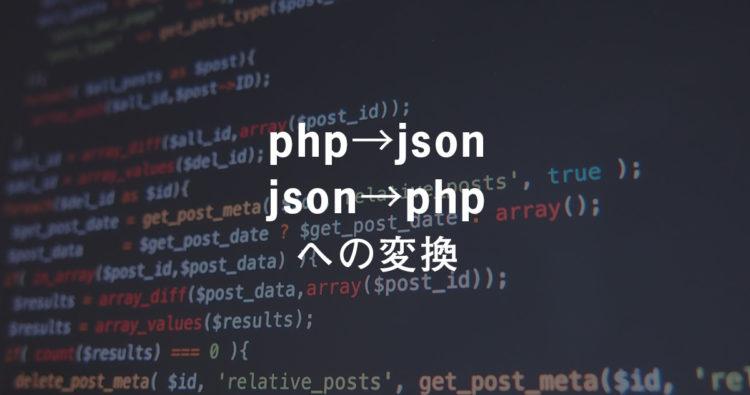 phpの配列からjsonを作成する、jsonをphpに配列として読み込む