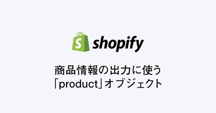商品情報の出力に使う「product」オブジェクト