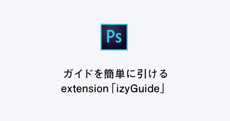 ガイドを簡単に引けるextension「izyGuide」