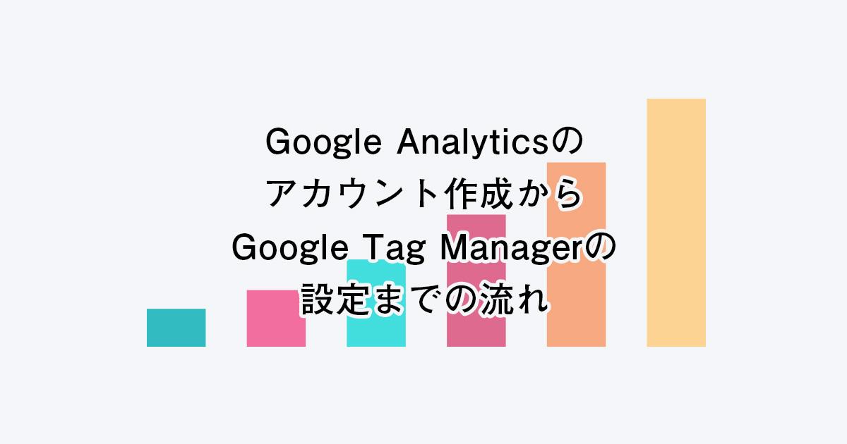Google Analyticsの作成から、Google Tag Managerの設定まで