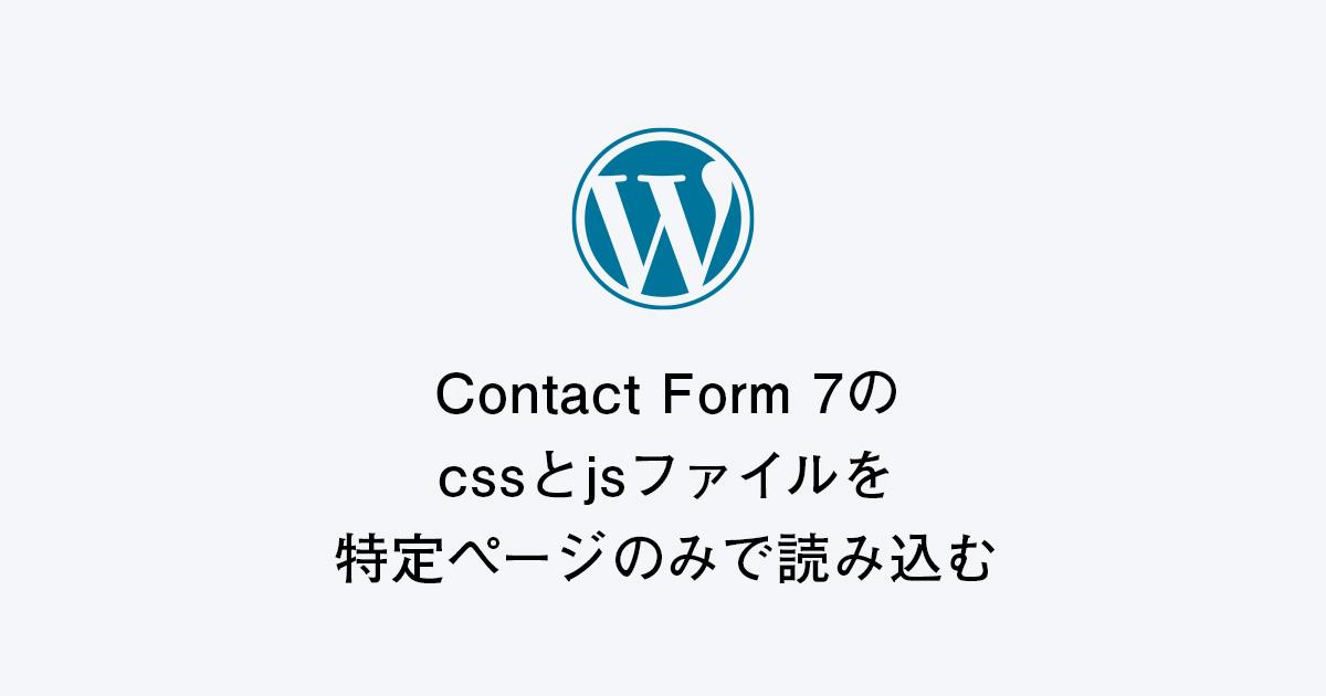 Contact Form 7のcssとjsファイルを特定ページのみで読み込む