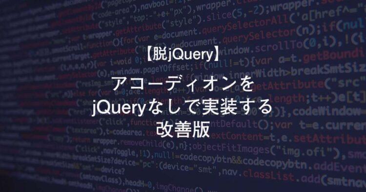 アコーディオンをjQueryなしで実装する 改善版