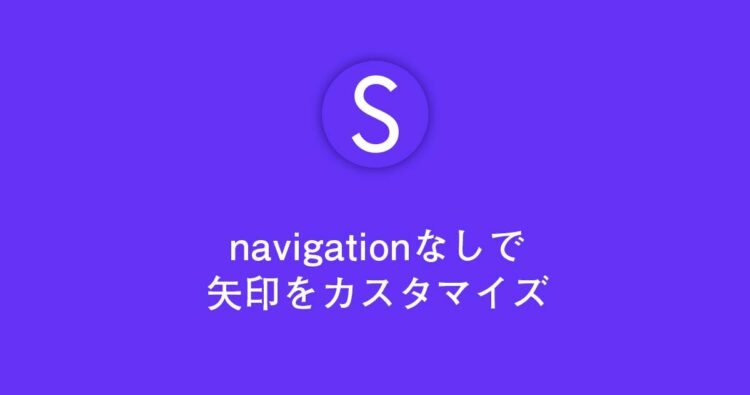 Swiperのnavigationなしで矢印をカスタマイズ