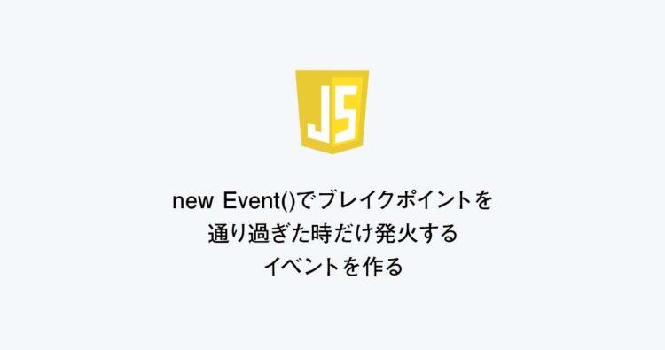 new Event()を使って、ブレイクポイントを通り過ぎた時だけ発火するイベントを作る