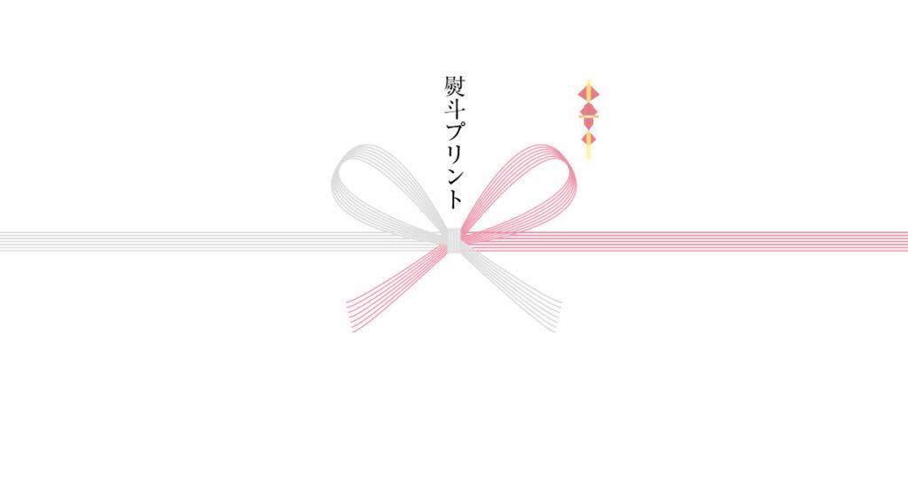 熨斗プリント